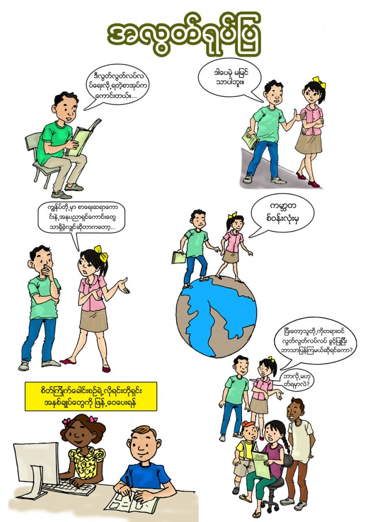 Open Comics_Burmese V1