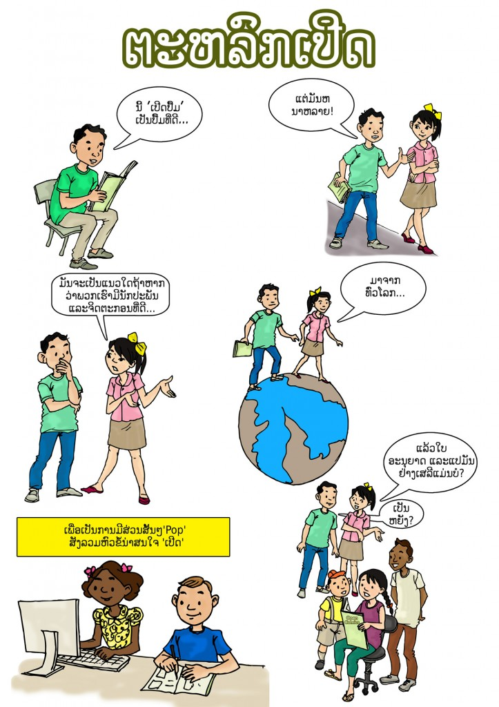 Open Comics_Laotian V1