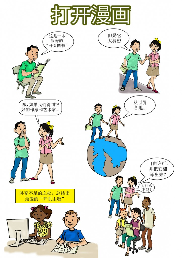 Open Comics_Chinese_V1