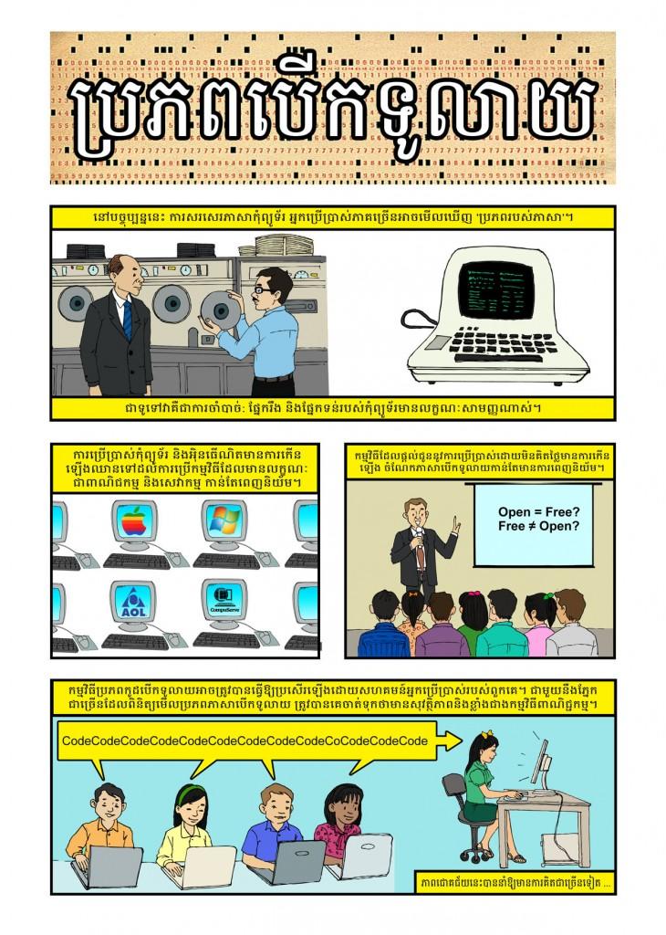 image file - Open-Comics.net
